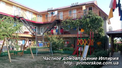 Частное домовладение Иллирия